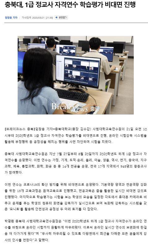 브레이크뉴스(비대면시험).JPG